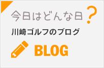 今日はどんな日? 川崎ゴルフのブログ