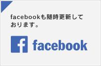 facebookも随時更新しております。