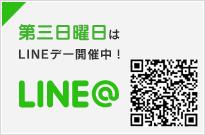 第三日曜日はLINEデー開催中!